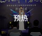 深圳企业宣传片拍摄制作|深圳3D动画制作|深圳活动策划公司|深圳年会晚会发布会策划执行
